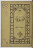 Taqrīb al-uṣūl li-tashīl al-wuṣūl li-maʿrifaẗ al-Rabb wa-al-rasūl  Daḥlān. 1887