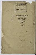 Mawākib rabīʿ fī mawlid al-šafīʿ  Ḥulwānī. 1877