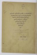 Maṭāliʿ al-anwār fi- al-ḥikmaẗ wa-al-manṭiq  1888