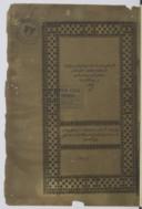 Al-Ṣawāʿiq al-muḥriqaẗ fī al-radd ʿalá ahl al-bidaʿ wa-al-zandaqaẗ  Ibn Ḥaǧar al-Hayṯamī. 1889