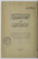al-Riḥlaẗ al-baṭriyarkiyyaẗ ilá al-imbirāṭūriyyaẗ al-āṯyūbiyyaẗ  Y. Ǧirǧis. 1930