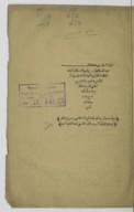Durar al-ḥukkām fī šarḥ Ġurar al-aḥkām  1877