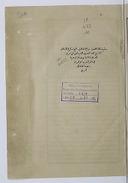 Ḥāšiyaẗ ẖātimaẗ al-muḥaqqiqīn wa-tāǧ al-mudaqqiqīn šayẖ mašāyiẖ al-islām al-šayẖ Muḥammad al-Ḫuḍarī al-Dumyāṭī ʿalá Šarḥ al-ʿallāmaẗ al-Šinšawrī li-matn al-Raḥbiyyaẗ fī al-farāʾiḍ wa-al-mawārīṯ1876