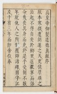 Illustration de la page You guang Gui provenant de Wikipedia