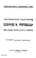 Illustration de la page Mateos F. Torosyan (1875-19..) provenant de Wikipedia
