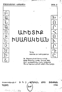 Illustration de la page Zarouhi Dzargouni provenant de Wikipedia