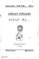 Illustration de la page Yervant Gobelyan (1923-2010) provenant de Wikipedia