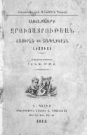 Image from Gallica about Vocabulaires et manuels de conversation