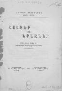Illustration de la page Diran Mazmanian (1892-1925) provenant de Wikipedia