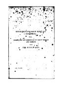 Bildung aus Gallica über Thomas Arnold (1823-1900)