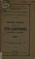 Image from Gallica about Union générale juive des travailleurs de Lituanie, Pologne et Russie