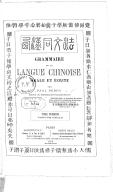 Grammaire de la langue chinoise orale et écrite <br> P. Perny. 1873-1876