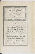 Anthologie arabe, ou Choix de poésies arabes inédites, traduites pour la première fois en français et accompagnées d'observations critiques et littéraires <br> 1828