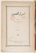 Illustration de la page Amīn Arslān (1868-1943) provenant de Wikipedia