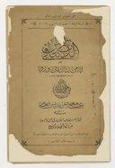 Al-Dunyā fi Bārīs : rasāʾil. Exposition internationale de 1900 A. Bik Zakī. 1900
