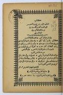 Itḥāf al-bašar bi-šarḥ ward al-saḥar  1903