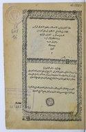 Tahḏīb al-aẖlāq <br>A. ibn Mu. ibn Y. Ibn Miskawayh. 1882