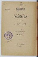 دار الكتب الخديوية : الترقيم في اللغة العربية (طبعة مؤقتة)  Al-Tarqīm fī al-luġaẗ al-ʿarabiyyaẗ  A. Zakī Bāšā. 1913