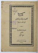 Al-ahwiyaẗ wa-al-miyāh wa-al-buldān  S. Šumayyil. 1885