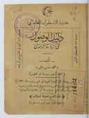 Dalīl al-wuṣūl ilá ziyāraẗ al-rasūl  M. Ḥ. Ġālī. 1910