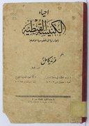 Iḥyāʾ al-kanīsaẗ al-qibṭiyyaẗ bi-iʿādatihā ilá ṭuqūsihā al-aṣliyyaẗ  F. Kāmil. 1913