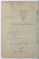 A. al Ǧurǧānī  Hâḏā kitāb al-Taʿrīfāt / للفاضل الأجل والهمام الأكمل  1866