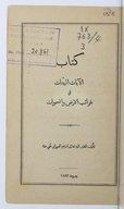 Al-Āyāt al-bayyināt fī ġarāʾib al-arḍ wa-al-samawāt  1883
