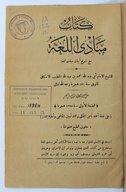 Mabādiʾ al-luġaẗ  1907