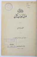 Dīwān  W. al-Dīn Yakan. 1924