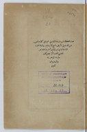 Šifāʾ al-ġalīl fī-mā fī kalām al-ʿarab min al-daḫīl  1865