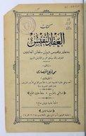 Kitāb al-ʿIqd al-nafīs bi-tašṭīr wa-taḫmīs Dīwān sulṭān al-ʿāšiqīn al-ʿĀrif billāh sayyidī ʻUmar ibn al-Fāriḍ al-šahīr  M. Farġalī. 1899