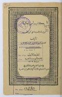 Raʾs al-ḥikmaẗ  1891