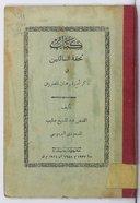 Tuḥfaẗ al-sāʾilīn fī ḏikr adyuraẗ ruhbān al-miṣriyīn  Ṣ. al-Masʿūdī. 1932