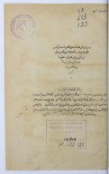 ʿUnwān al-murqisāt wa-al-muṭribāt<br> A.Ibn MūsāIbn Saʿīd al-Maġribī. 1869
