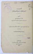 Al-uṣūl al-wāfiyyaẗ fī ʿilm al-qusmūġrāfiyyaẗ  H. Ḥasanī. 1890