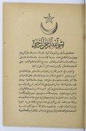 Al-Durr al-ṯamīn fī fann al-aqrabāḏīn  1842