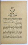 Kitāb al-kīmyāʾ al-taḥlīliyyaẗ al-maḥkamiyyaẗ  1894