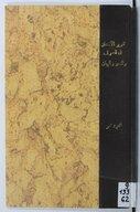 Tanwīr al-aḏhān fī al-ṣarf wa-al-naḥū wa-al-bayān  1885