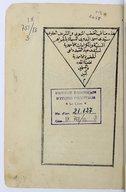 Al-ǧawāhir al-saniyyaẗ wa-al-karāmāt al-aḥmadiyyaẗ. 1609  1860