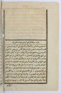 Kitāb al-ǧawāhir wa-al-durar al-wustá <br> Šaʿrānī. 1860