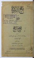 Nahǧ al-Burdaẗ <br> 1910