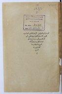 Qawānīn al-dawāwīn <br> Ibn Mammatī. 1882