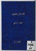 Illustration de la page Aḥmad ibn ʿAlī ibn Yaḥyá Abū al-ʿAbbās al- Rifāʿī (1118?-1182) provenant de Wikipedia