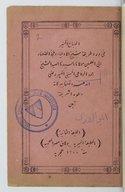 Al-ṣabāḥ al-munīr  1883