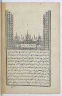 Fatḥ al-raḥīm al-raḥmān fī šarḥ Naṣīḥaẗ al-iḫwān  1864
