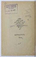 Al-ḏarīʿaẗ ilá makārim al-šarīʿaẗ  Rāġib al-Iṣfahānī. 1882