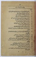 Ilǧām al-ʿawwām ʿan ʿilm al-kalām  1891