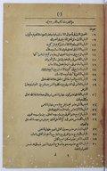 Ilǧām al-ʿawwām ʿan ʿilm al-kalām <br> 1891