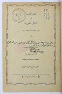 Al-tuḥfaẗ al-adabiyyaẗ fī al-amṯāl al-ʿarabiyyaẗ <br> N. Ḥ. Qaṣīr. 1894