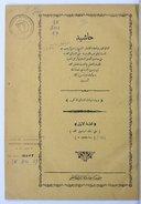 Al-Mawāhib al-laduniyyaẗ ʿalā al-Šamāʾil al-muḥammadiyyaẗ  1913